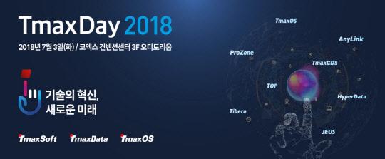 티맥스소프트, '티맥스데이 2018' 개최